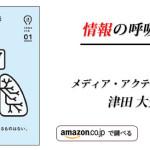 情報は行動を引き起こすためにある 『情報の呼吸法』 津田大介(@tsuda) 著