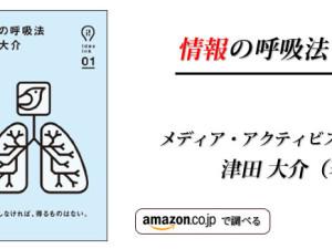 『情報の呼吸法』津田大介(著)