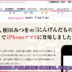 朗読つきiPhoneアプリ、相田みつを『にんげんだもの』