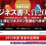 ビジネス書大賞2012が決定。公式サイトもOPEN!