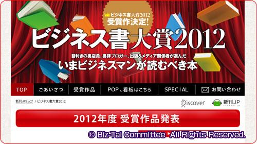 ビジネス書大賞2012