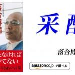 『采配』 落合博満 (著) [ビジネス書大賞2012 総合5位]