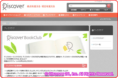 Discover ブッククラブ