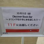 「第 2 回 Discover Book Bar ~ ドリンクを片手に本を楽しもう ~ 」イベントに参加
