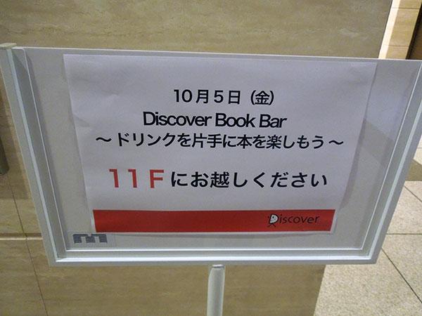第 2 回 Discover Book Bar