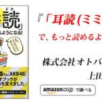 分かりやすいオーディオブックの入門書『「耳読(ミミドク)」で、もっと読めるようになる!』