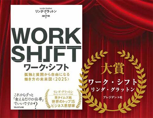 ワーク・シフト ビジネス書大賞