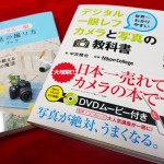 デジタル一眼を買ったら必ず読みたい一冊『世界一わかりやすいデジタル一眼レフカメラと写真の教科書』