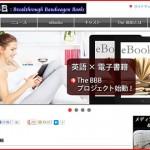 森博嗣氏の小説、英訳し電子書籍に。The BBB(作家の英語圏進出プロジェクト)に、Dr. MORI, Hiroshi が登場