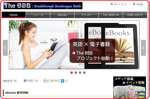 The BBB 英語・電子書籍