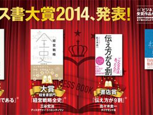 ビジネス書大賞2014