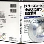 タリーズ創業者、松田公太氏の講演CD「小が大に勝つ経営戦略」