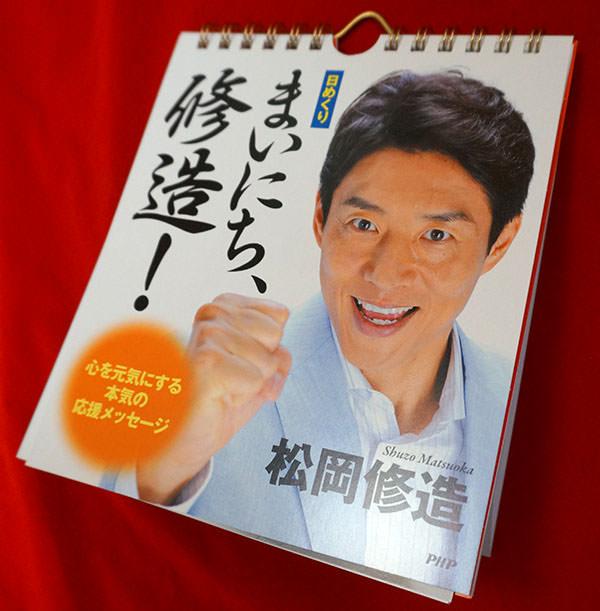 『まいにち、修造!』 松岡修造カレンダー