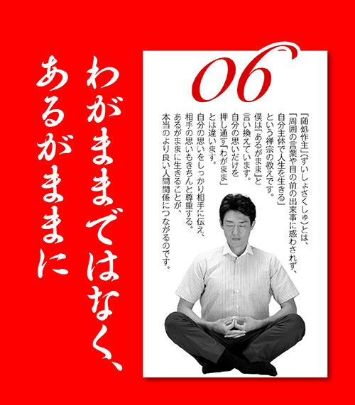 『まいにち、修造!』 松岡修造カレンダー「わがままでなく、あるがままに」