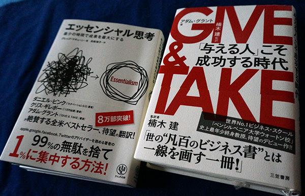 『GIVE & TAKE「与える人」こそ成功する時代』と、『エッセンシャル思考 最少の時間で成果を最大にする』