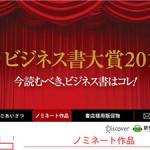 「ビジネス書大賞2015」ノミネート8作品が発表。気になる大賞の行方は!?