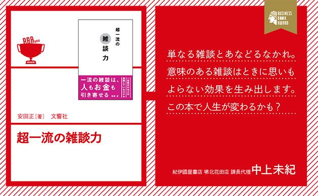 『超一流の雑談力』安田 正(著)