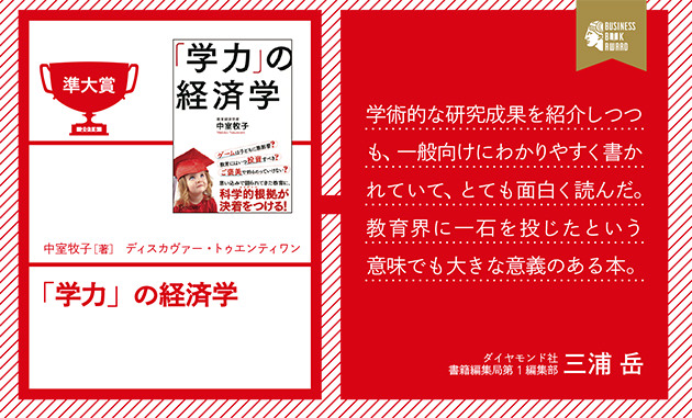 準大賞『「学力」の経済学』中室 牧子 (著)