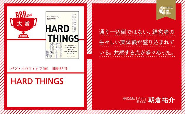 大賞『HARD THINGS』ベン・ホロウィッツ (著)