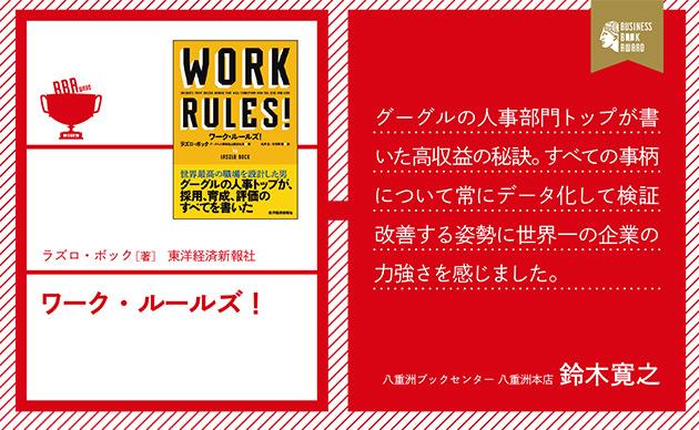 『ワーク・ルールズ!―君の生き方とリーダーシップを変える』ラズロ・ボック