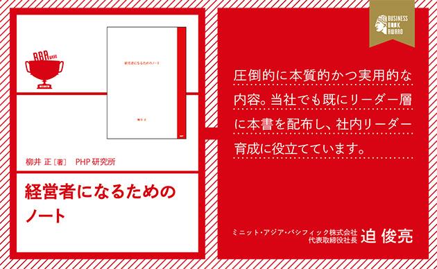 『経営者になるためのノート』柳井 正 (著)
