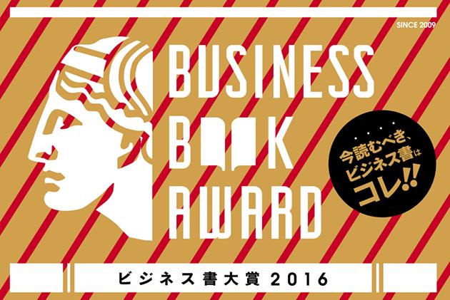 ビジネス書大賞2016