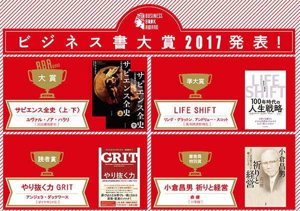 ビジネス書大賞2017