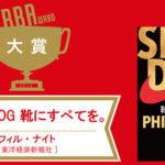 ビジネス書大賞2018は『SHOE DOG(シュードッグ)』が大賞受賞!