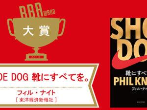 『SHOE DOG(シュードッグ)』フィル・ナイト (著), 大田黒奉之 (翻訳)