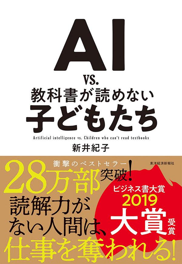 ビジネス書大賞2019『AI vs. 教科書が読めない子どもたち』