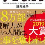ビジネス書大賞2019は『AI vs. 教科書が読めない子どもたち』が大賞受賞!